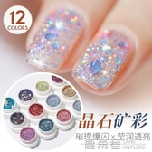 新色指甲油膠套裝12色晶石礦彩系列爆閃大亮片日式光療膠『快速出貨』