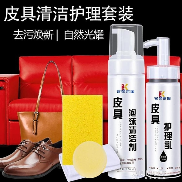 皮革保養油-皮革清潔劑真皮沙發皮衣保養油清洗去汙皮包皮具護理劑 現貨快出