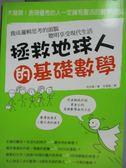 【書寶二手書T1/科學_QBF】拯救地球人的基礎數學_宋在煥