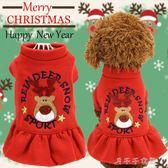 丘比特麋鹿裙子泰迪狗衣服小狗狗衣服秋冬裝寵物裙子寵物衣服冬裝 千千女鞋