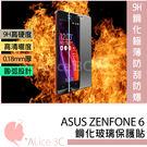 ASUS Zenfone6 玻璃保護貼【A-AUS-003】耐刮 防爆 疏水疏油 9H 保護貼 Alice3C