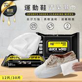 運動鞋清潔濕巾 30片 鞋類清潔擦拭巾 白鞋 球鞋 清潔 保養 去汙濕巾 鞋面清潔【HNCA11】#捕夢網