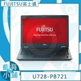 Fujitsu富士通 U728-PB721 12吋筆記型電腦(12.5FHD/i7-8550U/16G/512G SSD/W10Pro)