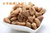 無籽甘草橄欖~蜜餞 果乾 梅子/300公克