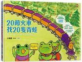 20節火車找20隻青蛙:好吃、好玩、好好逛的動物園遊會  -野人 (購潮8)