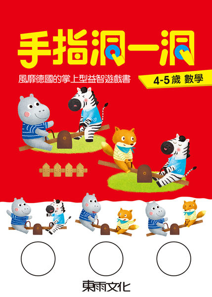 手指洞一洞 - 4-5歲數學 益智遊戲書 東雨  (購潮8)