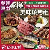 勝崎生鮮 小資極簡美味燒烤6件組 (1150公克±10%/1箱)【免運直出】