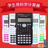 學生用會計職業考試審計建築統計科學函數多功能計算器財務計算機考試專用 【快速出貨】
