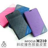 E68精品館 斜紋撞色 隱形磁扣 富可視 InFocus M210 手機殼 掀蓋皮套 手機支架 保護套
