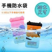 加大尺寸防水袋 手機 6.5吋以下 手機套 卡通 繽紛 可觸控玩水 旅遊 手機袋 扣式 防塵 通用防水套
