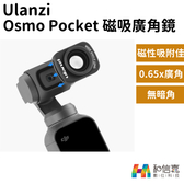 【和信嘉】Ulanzi osmo pocket 磁吸式廣角鏡 廣角鏡 pocket配件