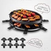220V電烤爐家用烤肉機韓式烤肉室內無煙燒烤雙層不沾烤串鐵板燒 QQ29371『東京衣社』