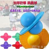 幼兒園感統訓練器材跳跳球兒童蹦蹦球健身球彈跳球平衡踏板 卡卡西YYJ