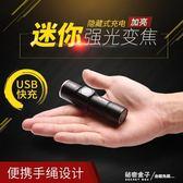 手電筒強光充電超亮防水多功能5000遠射戶外家用特種兵迷你LEDUSB220v 秘密盒子