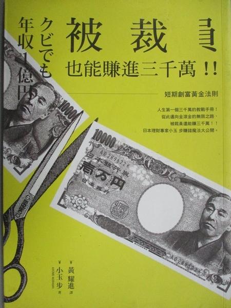 【書寶二手書T6/財經企管_CUE】被裁員也能賺進3千萬_小玉步
