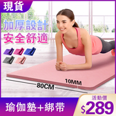 【現貨】瑜珈墊 加寬80CM瑜伽墊加長健身墊初學者無味防滑運動加厚10mm瑜珈墊T