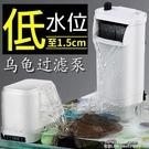 森森烏龜缸低水位過濾器 淺水小魚缸瀑布式小型靜音內置凈水器 1995生活雜貨
