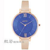 GOTO 瑞典淑女時尚米蘭腕錶套組-IP玫x藍