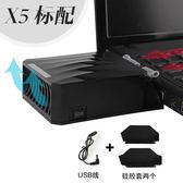 冰神X5抽風式筆記本散熱器抽風降溫靜音風冷13/14/15.6/17寸【限時八五折】