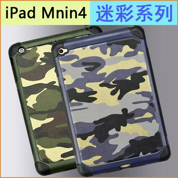 迷彩系列 iPad  Mini4 平板殼 防摔 硅膠套 迷彩 創意背殼 Mnini4 平板皮套 全包邊  ipad mini4 軟殼