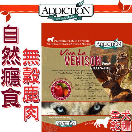 【培菓幸福寵物專營店】(送刮刮卡*3張)紐西蘭Addiction‧WDJ推薦自然飲食 《無穀鹿肉》1.81kg