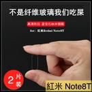 【萌萌噠】Xiaomi 紅米 Note8T  高清防爆 防刮 鋼化玻璃鏡頭膜 9H硬度 鏡頭保護膜 保護貼 鏡頭膜