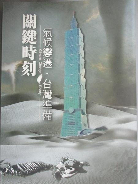 【書寶二手書T8/科學_JIG】關鍵時刻-氣候變遷‧台灣準備_呂理德