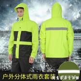 雨衣雨褲套裝男女電瓶車摩托車雙層加厚全身防水成人騎行分體雨衣 創意家居生活館