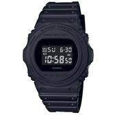 CASIO G-SHOCK 經典復刻暢銷個性錶-黑(DW-5750E-1B)