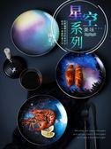 【新年鉅惠】菜盤家用北歐ins網紅陶瓷星空盤子創意早餐盤西餐托盤牛排盤圓盤