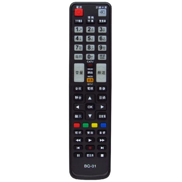 【明碁 BANQ】 BQ-01 液晶電視遙控器