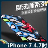 iPhone 7 4.7吋 魔法師系列保護套 軟殼 3D立體浮雕 氣囊設計 防滑全包款 矽膠套 手機套 手機殼
