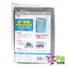 洗衣機防塵套 上掀式 [20G1] -  大番薯批發網