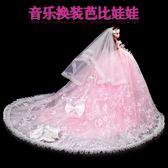 芭比娃娃芭比娃娃換裝音樂洋娃娃套裝大禮盒女孩公主玩具新年禮物wy【全館85折】