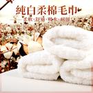 純白柔棉毛巾 / 58X30cm