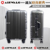 AIRWALK 原廠 鋁框 ABS+PC 20吋 行李箱 旅行箱 TSA海關鎖 玫瑰金/鐵灰 登機箱 桔子小妹