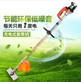 充電式割草機 背負式打草機 電動小型農用多功能除草機 CJ4417 『麗人雅苑』
