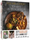 抗炎止敏、日日瘦身!Vivian的減醣家庭料理:讓媽媽成功瘦身不復胖、讓孩...【城邦讀書花園】
