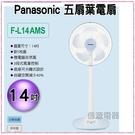 【信源】)14吋【Panasonic國際牌五扇葉電扇微電腦立扇】F-L14AMS