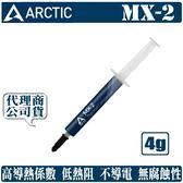 [地瓜球@] ARCTIC MX-2 散熱膏 導熱膏 MX2 4g裝
