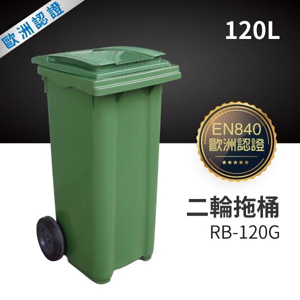 (綠)二輪拖桶(120公升)RB-120G 托桶 回收桶 垃圾桶 分類桶 資源回收 垃圾分類