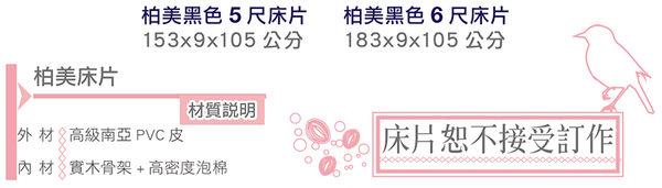 【森可家居】柏美黑色5尺床片 7ZX259-2