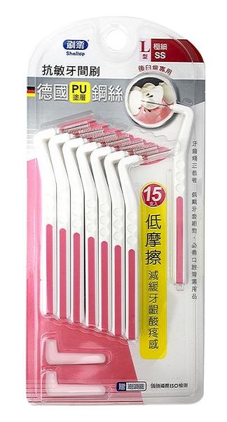 刷樂 抗敏牙間刷L型 (極細SS15支入)