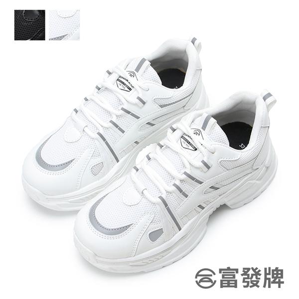 【富發牌】復古拼接厚底老爹鞋-全黑/白 1CV56