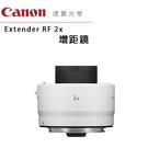 「分期0利率」Canon Extender RF 2x 增距鏡 台灣佳能公司貨 德寶光學 EOS 無反系列專用 EOS RP R R5 R6