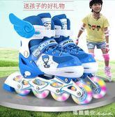 溜冰鞋兒童全套裝男女旱冰輪滑鞋直排輪可調3-4-5-6-8-10歲初學者 瑪麗蓮安