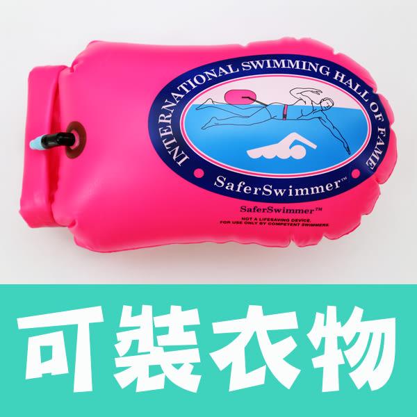 (亮粉型) 國際游泳名人堂協會認可推薦/可裝衣物專業游泳浮球/橫渡日月潭/魚雷浮標可參考