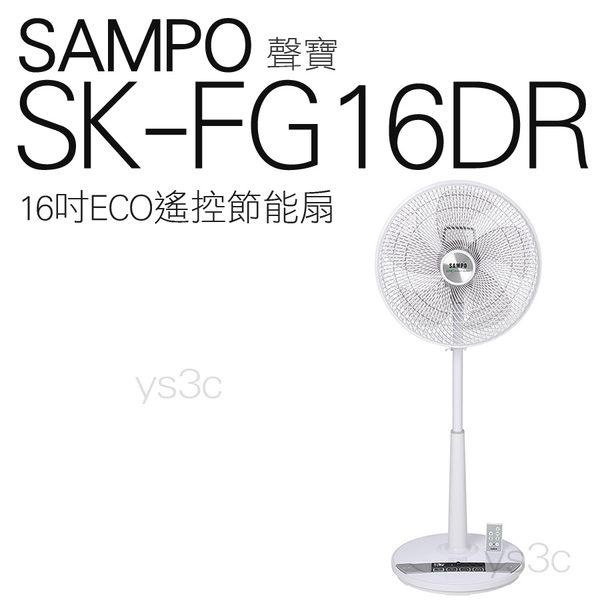 (全新品)聲寶16吋DC電扇節能扇 SK-FG16DR (ECO溫控)16吋電風扇桌立扇