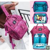 後背媽媽包韓版多功能旅行背包大容量母嬰包寶媽包時尚離家出走包 JD 小天使
