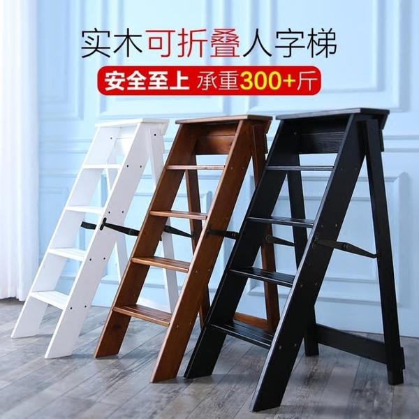 家用實木折疊梯子室內加厚人字梯五步梯裝修家庭閣樓多功能小樓梯 週年慶降價